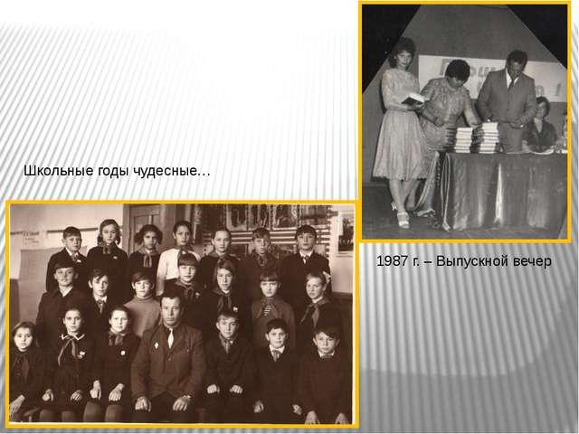 1987 г. – Выпускной вечер Школьные годы чудесные…