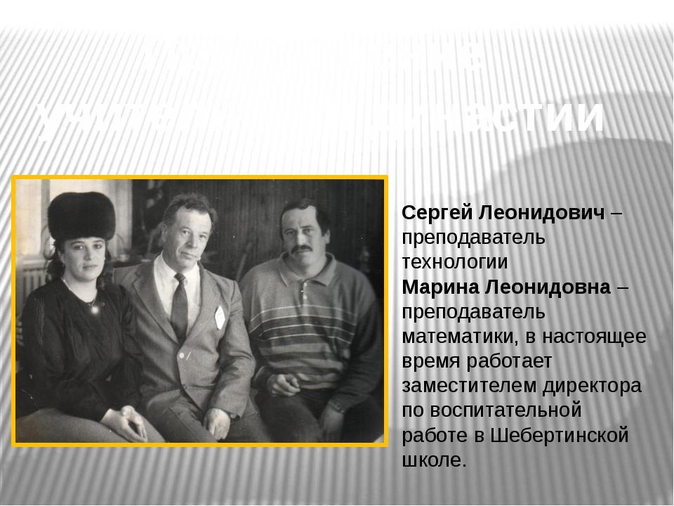 Продолжение учительской династии Сергей Леонидович – преподаватель технологии...