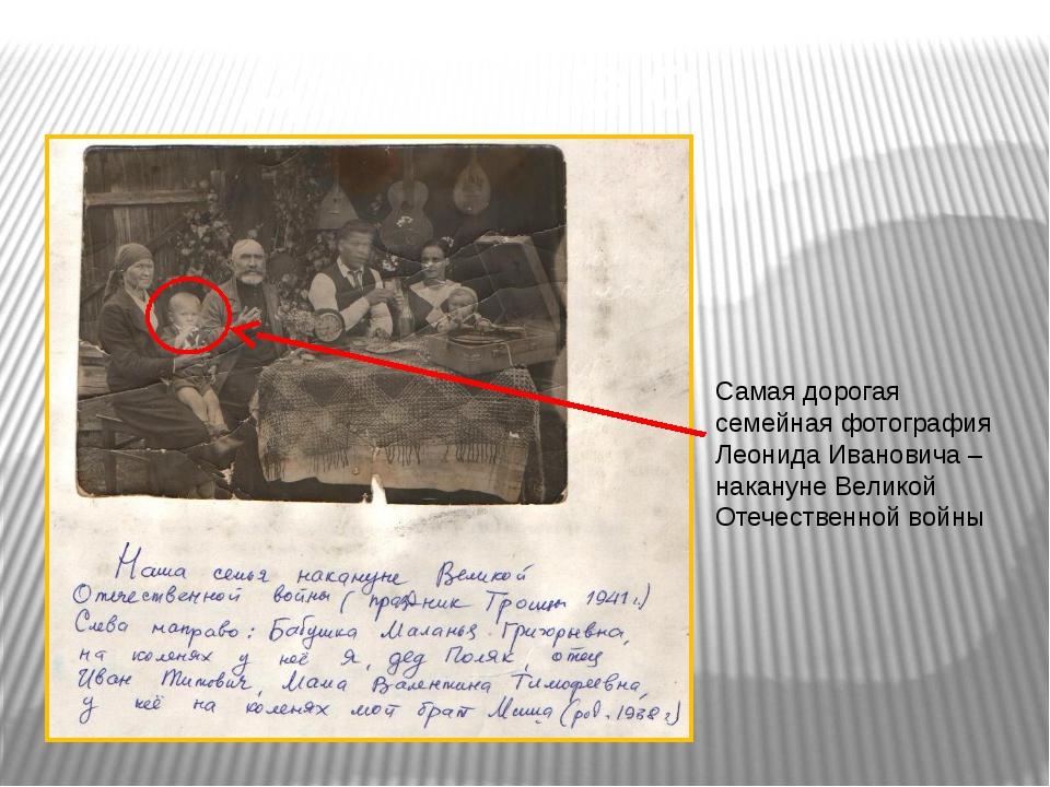 Д е т с т в о Самая дорогая семейная фотография Леонида Ивановича – накануне...