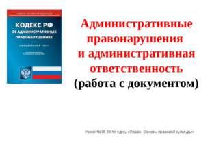 Административные правонарушения и административная ответственность (работа с