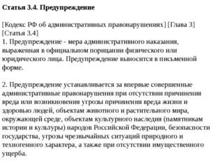Статья 3.4. Предупреждение [Кодекс РФ об административных правонарушениях] [Г