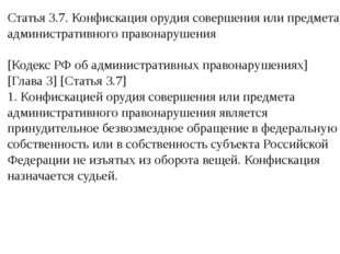 Статья 3.7. Конфискация орудия совершения или предмета административного прав