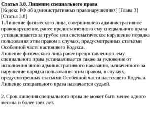 Статья 3.8. Лишение специального права [Кодекс РФ об административных правона