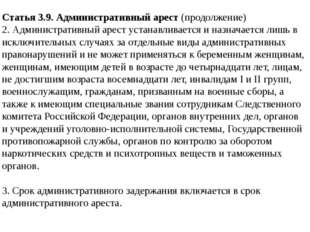 Статья 3.9. Административный арест (продолжение) 2. Административный арест ус