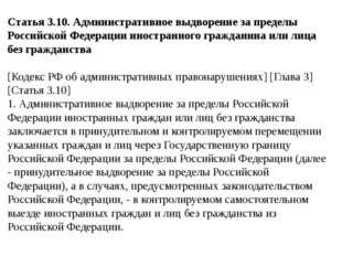 Статья 3.10. Административное выдворение за пределы Российской Федерации инос