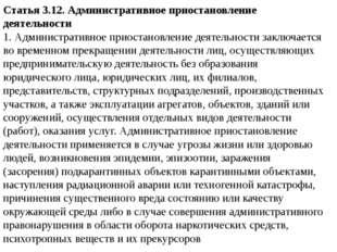 Статья 3.12. Административное приостановление деятельности 1. Административно