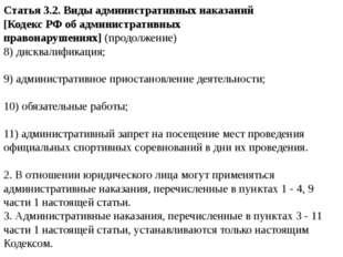 Статья 3.2. Виды административных наказаний [Кодекс РФ об административных пр