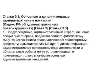 Статья 3.3. Основные и дополнительные административные наказания [Кодекс РФ о