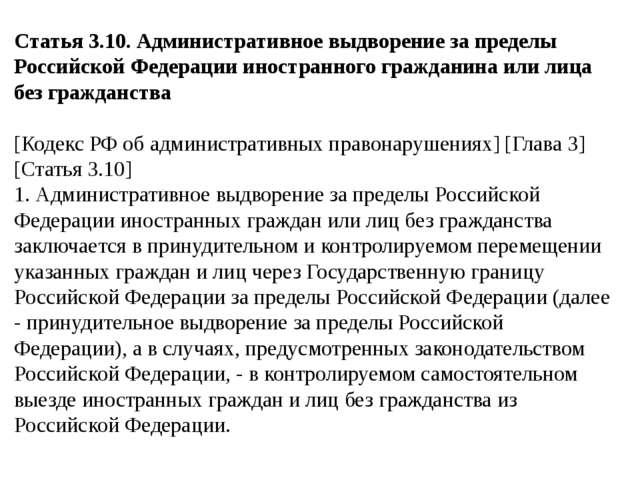 Статья 3.10. Административное выдворение за пределы Российской Федерации инос...