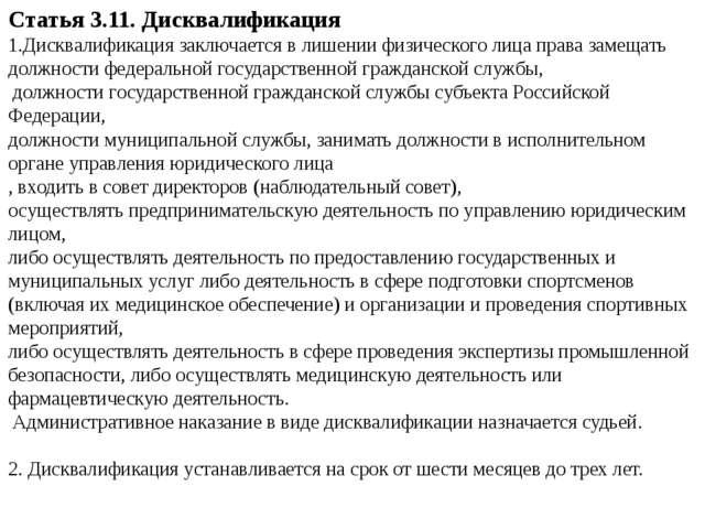 Статья 3.11. Дисквалификация 1.Дисквалификация заключается в лишении физическ...