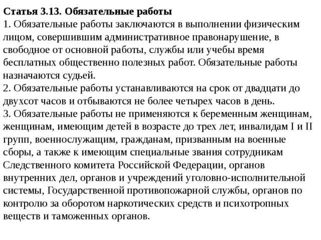 Статья 3.13. Обязательные работы 1. Обязательные работы заключаются в выполне...