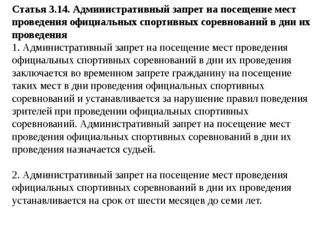 Статья 3.14. Административный запрет на посещение мест проведения официальных...