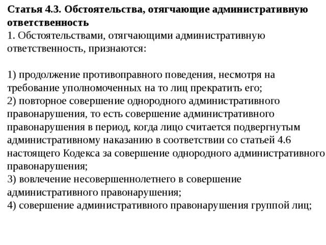 Статья 4.3. Обстоятельства, отягчающие административную ответственность 1. Об...