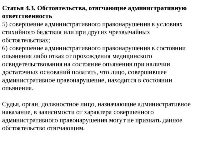 Статья 4.3. Обстоятельства, отягчающие административную ответственность 5) со...