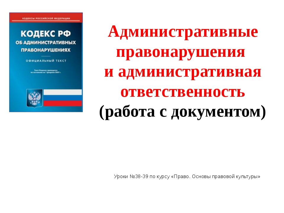 Административные правонарушения и административная ответственность (работа с...