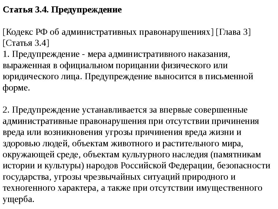 Статья 3.4. Предупреждение [Кодекс РФ об административных правонарушениях] [Г...
