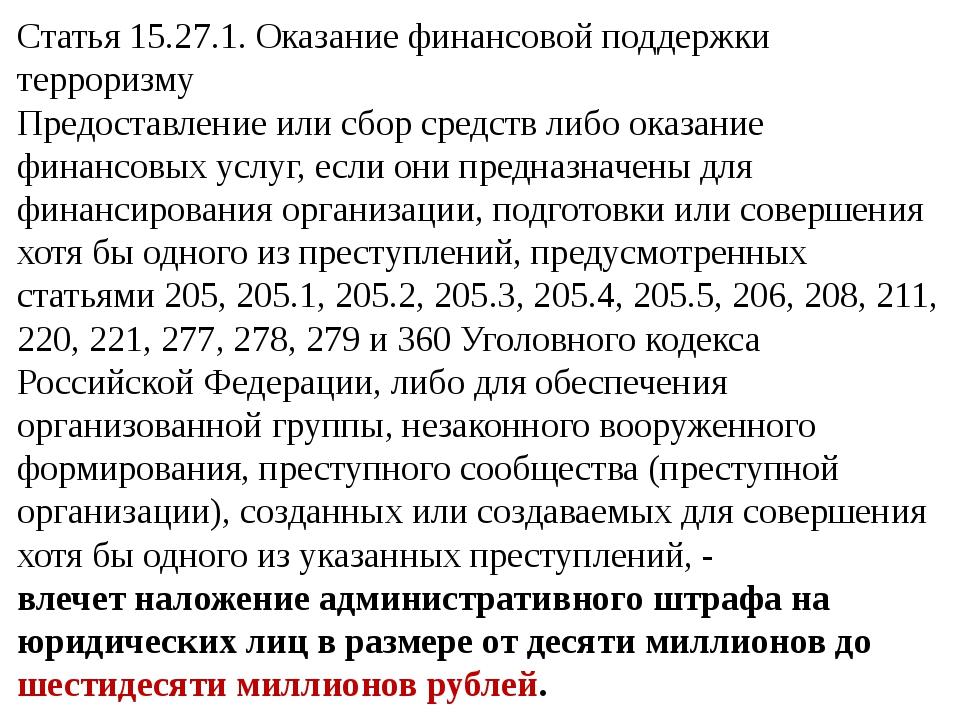 Статья 3.5. Административный штраф [Кодекс РФ об административных правонаруше...
