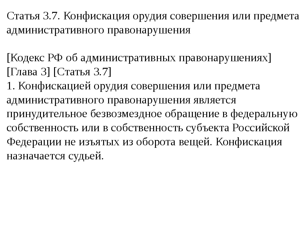 Статья 3.7. Конфискация орудия совершения или предмета административного прав...