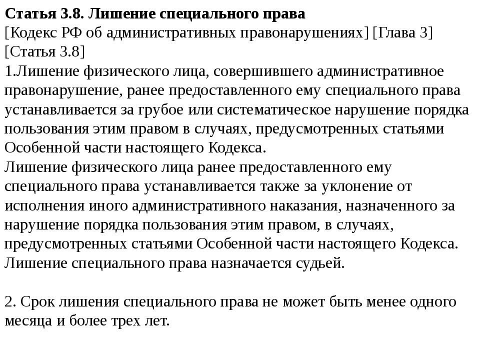 Статья 3.8. Лишение специального права [Кодекс РФ об административных правона...
