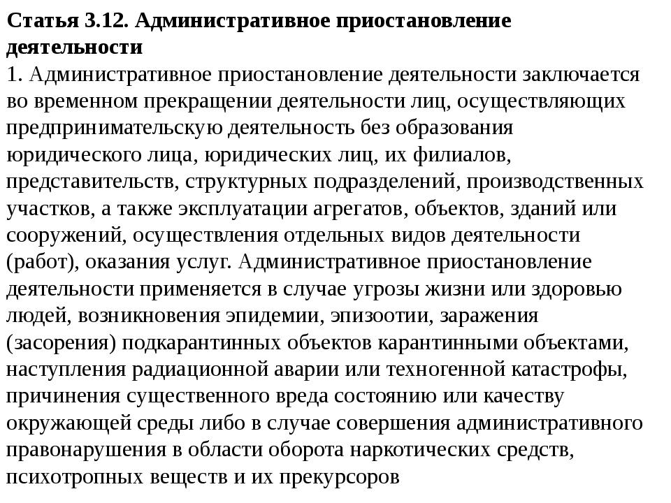 Статья 3.12. Административное приостановление деятельности 1. Административно...