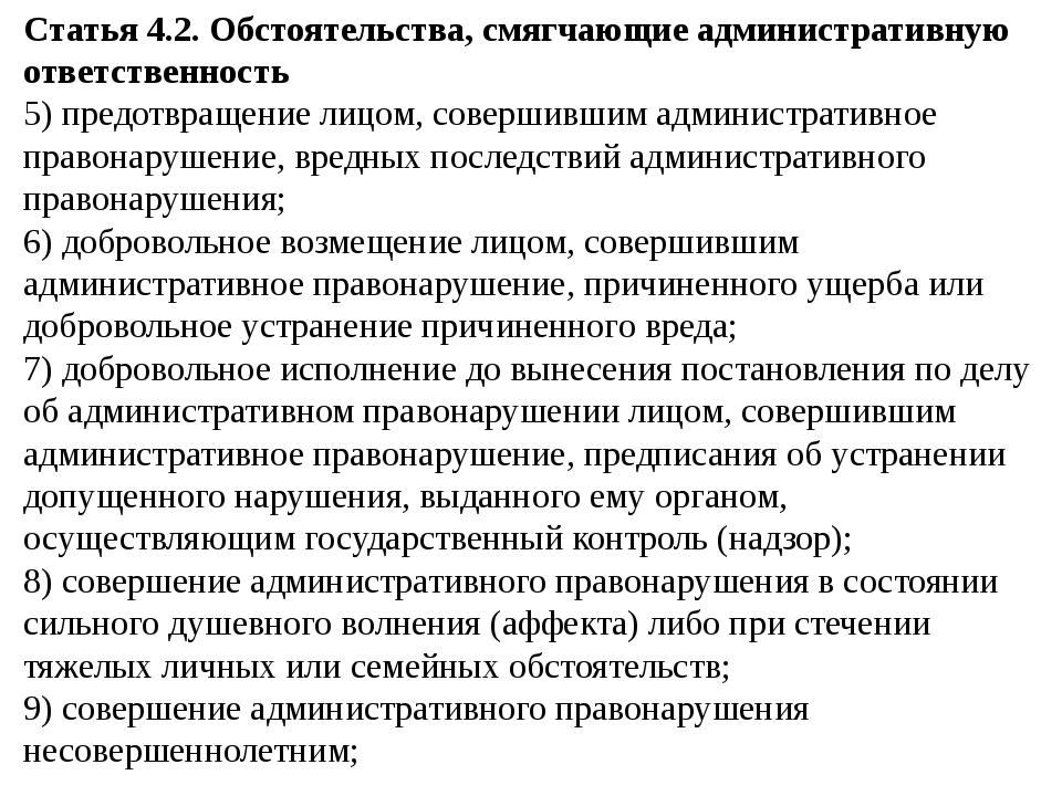 Статья 4.2. Обстоятельства, смягчающие административную ответственность 5) пр...