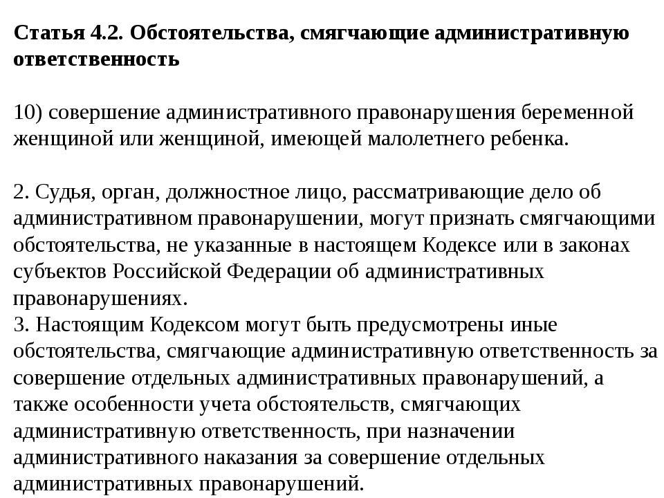 Статья 4.2. Обстоятельства, смягчающие административную ответственность 10) с...