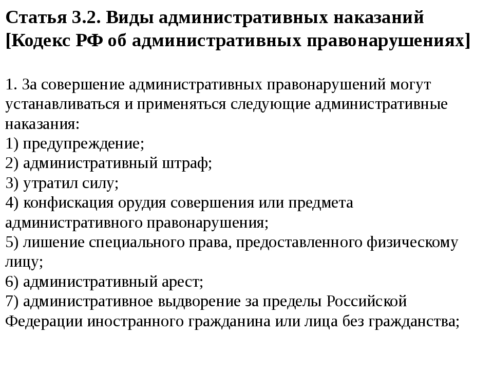Статья 3.2. Виды административных наказаний [Кодекс РФ об административных пр...