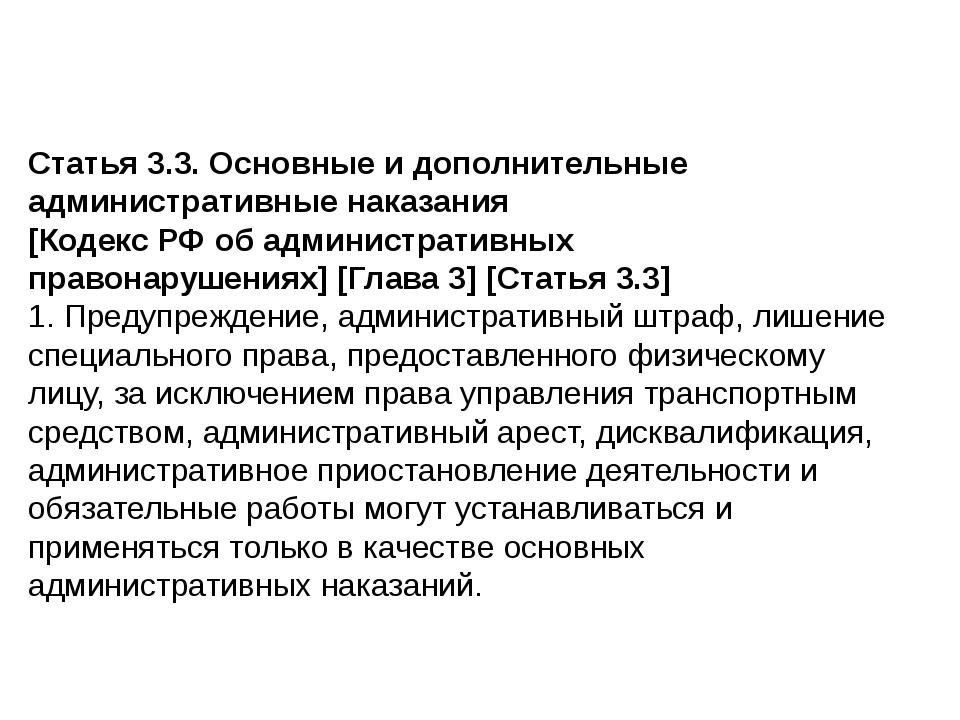 Статья 3.3. Основные и дополнительные административные наказания [Кодекс РФ о...