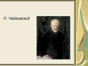 П. Чайковский