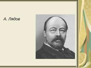А. Лядов