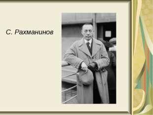 С. Рахманинов