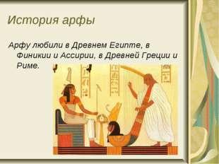 История арфы Арфу любили в Древнем Египте, в Финикии и Ассирии, в Древней Гре
