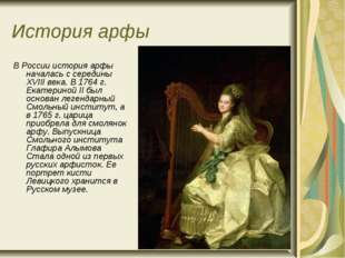 История арфы В России история арфы началась с середины XVIII века. В 1764 г.