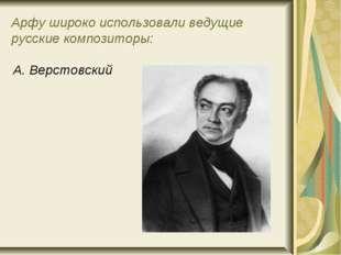Арфу широко использовали ведущие русские композиторы: А. Верстовский