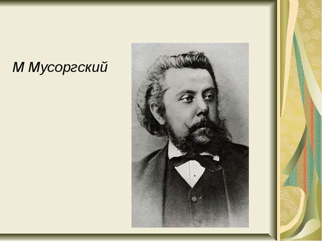 М Мусоргский