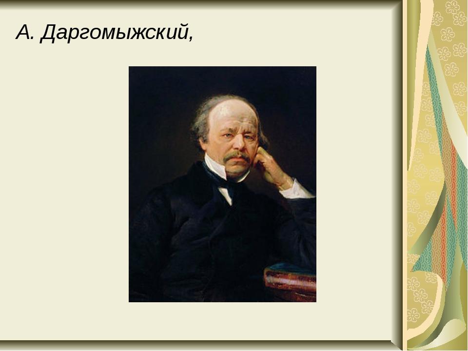 А. Даргомыжский,