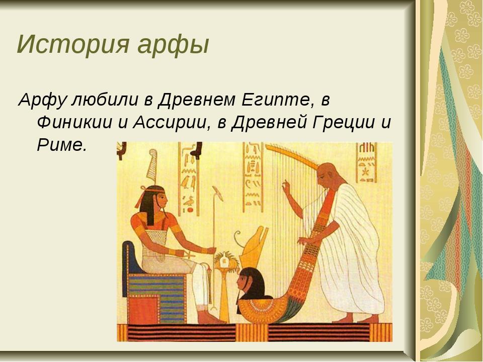 История арфы Арфу любили в Древнем Египте, в Финикии и Ассирии, в Древней Гре...