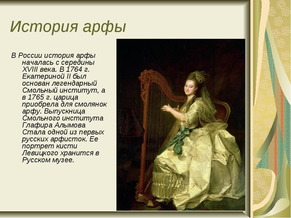 История арфы В России история арфы началась с середины XVIII века. В 1764 г....
