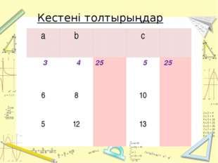 Кестені толтырыңдар a b c 3 4 25 5 25 6 8 10 5 12 13
