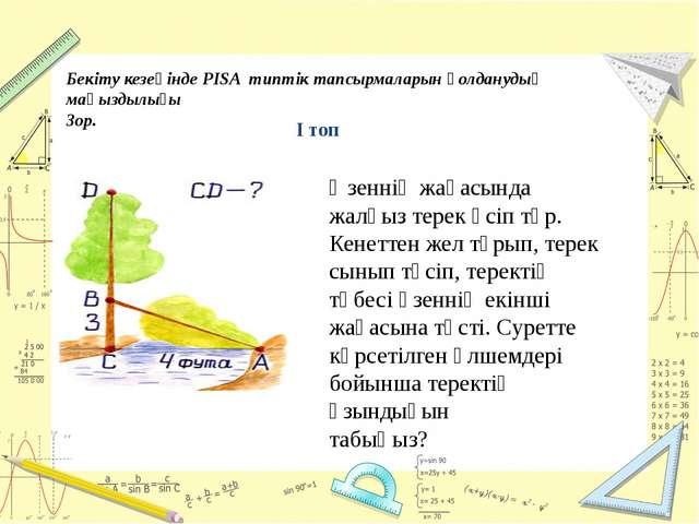 Бекіту кезеңінде PISA типтік тапсырмаларын қолданудың маңыздылығы Зор. Өзенн...