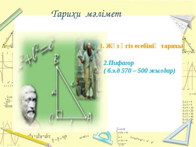 Тарихи мәлімет 1. Жұз өгіз есебінің тарихы 2.Пифагор ( б.э.д 570 – 500 жылдар)