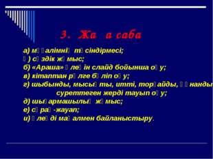 а) мұғалімнің түсіндірмесі; ә) сөздік жұмыс; б) «Араша» өлеңін слайд бо