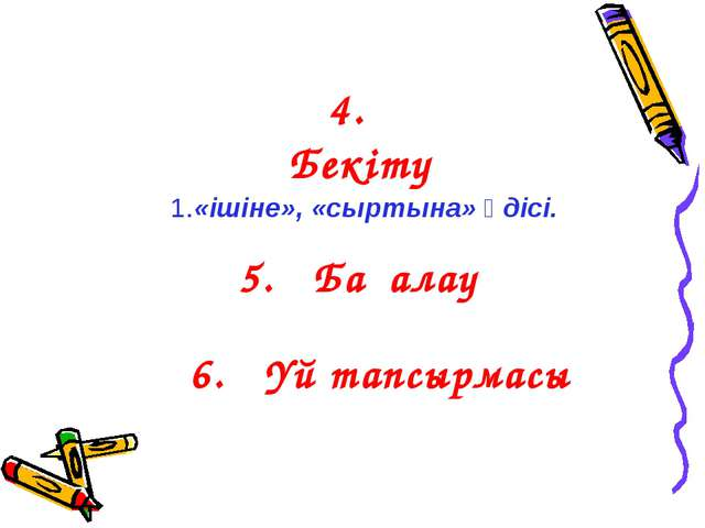 5. Бағалау 4. Бекіту 1.«ішіне», «сыртына» әдісі. 6. Үй тапсырмасы