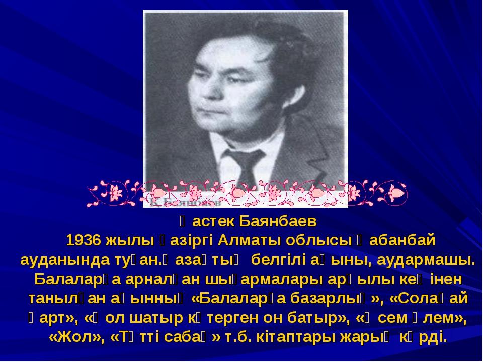Қастек Баянбаев 1936 жылы қазіргі Алматы облысы Қабанбай ауданында туған.Қаза...