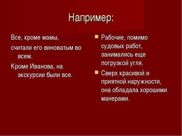 Например: Все, кроме мамы, считали его виноватым во всем. Кроме Иванова, на э...