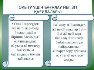 ОҚЫТУ ҮШІН БАҒАЛАУ НЕГІЗГІ ҚАҒИДАЛАРЫ: • Оны әзірлеудегі және тәжірибеде қол