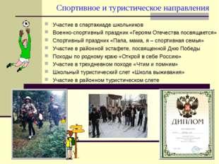 Спортивное и туристическое направления Участие в спартакиаде школьников Воен