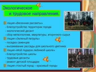 Акция «Весенние рассветы» - благоустройство территории города - экологически