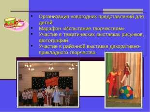 Организация новогодних представлений для детей Марафон «Испытание творчеством