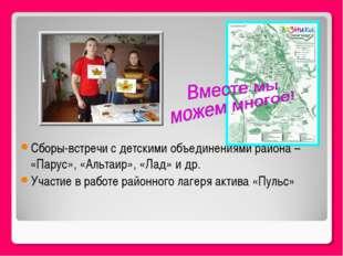 Сборы-встречи с детскими объединениями района – «Парус», «Альтаир», «Лад» и д
